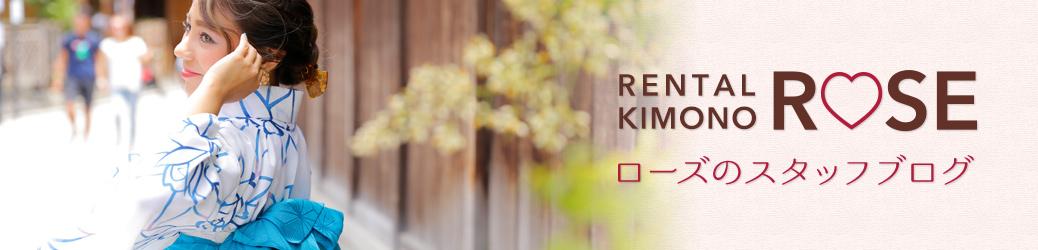 京都のレンタル着物ローズのブログ