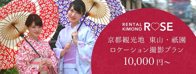 レンタル着物ローズ 京都観光地ロケーション撮影