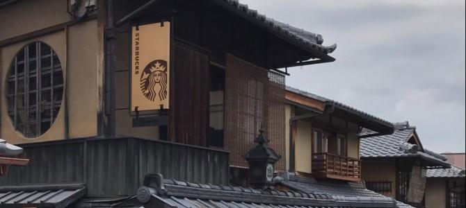 【京都観光情報】スターバックスコーヒー 京都二寧坂ヤサカ茶屋店